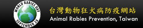 台灣動物狂犬病防疫網站